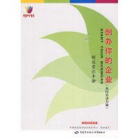 创办你的企业(农村劳动力版)-创业意识手册