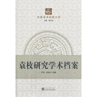 袁枚研究学术档案