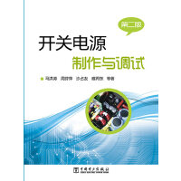 开关电源制作与调试(第二版)
