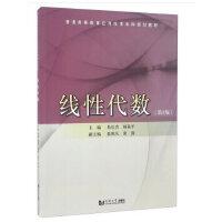 线性代数(第2版)/普通高等教育应用技术本科规划教材