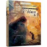 新版・长青藤国际大奖小说书系・第2辑:宇宙最后一本书