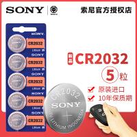 SONY索尼纽扣电池CR2032锂电池原装进口汽车钥匙遥控器电池专用电子秤主板3V电子家庭通用5粒圆形扣式电池