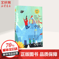 向日葵中队 江苏少年儿童出版社