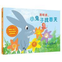 找呀找,小兔子找春天 麦克米伦绘本 精装硬壳儿童漫画书幼儿园图书0-3-6周岁故事书认知小百科启蒙早教书亲子读物宝宝睡