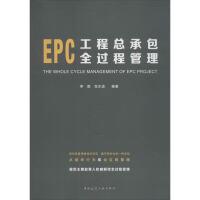 EPC工程总承包全过程管理 中国建筑工业出版社