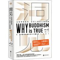 洞见 从科学到哲学,打开人类的认知真相 北京联合出版社
