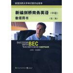 新编剑桥商务英语教师用书(中级)(第三版)(附MP3光盘)