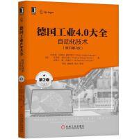 自动化技术(原书第2版)/德国工业4.0大全(第2卷) 机械工业出版社