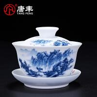 唐丰 青花瓷山水盖碗茶杯泡茶碗单个陶瓷茶碗大号三才杯敬茶杯三炮台