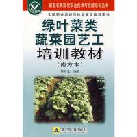 新型农民现代农业技术与技能培训丛书:绿叶菜类蔬菜园艺工培训教材:南方本 9787508249537