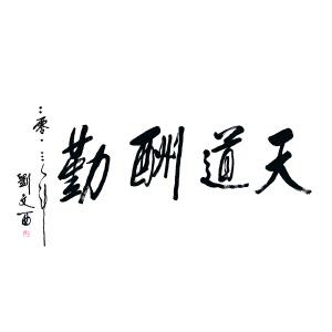 中国美术家协会副主席 刘文西(天道酬勤)ZH218