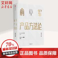 俞军产品方法论 中信出版社