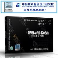 【广通图书】K507-1~2 R418-1~2管道与设备绝热(2008年合订本)(建筑标准图集)―暖通空调专业 中国建