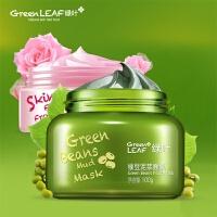 绿叶 绿豆泥浆面膜 玫瑰睡眠面膜 补水套装 补水面膜 亮肤面膜 收缩毛孔!