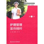 护理管理者高级研修丛书(第二册)护理管理案例精粹