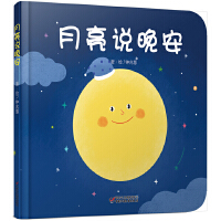 月亮说晚安