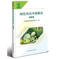 �G色食品申�笾改稀�蔬菜卷
