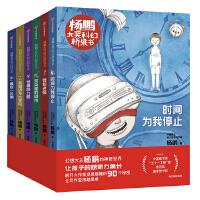 杨鹏大奖科幻桥梁书(全6册)
