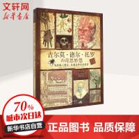 吉尔莫・德尔・托罗的奇思妙想:我的私人笔记、收藏品和其他爱好 中国长安出版社