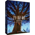 许愿树 北京联合出版社