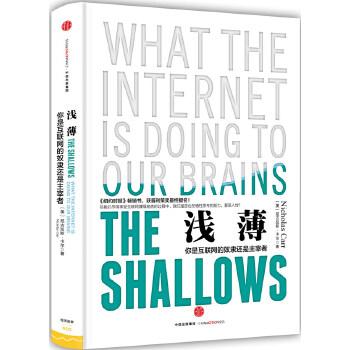 浅薄:你是互联网的奴隶还是主宰者 尼古拉斯·卡尔经典之作,《纽约时报》畅销书,获普利策奖*终提名!