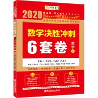 2020考研数学李永乐数学决胜冲刺6套卷・数学三