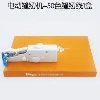 高品家用式迷你手持便携袖珍小单线机质电动缝纫抖音