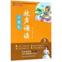 放声诵读:小古文(第3册) 湖北教育出版社