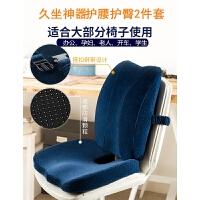 办公室坐垫靠垫一体电脑椅子孕妇座椅靠背垫护腰加厚久坐神器夏天 咖啡色-温感护腰臀款领券优惠 支撑力加大贴合 久坐舒服告