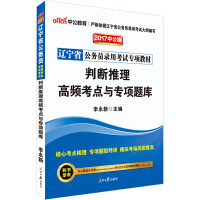 中公2017辽宁省公务员考试用书判断推理高频考点与专项题库