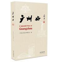 广州好(一帧标识清晰的广州文化地图)