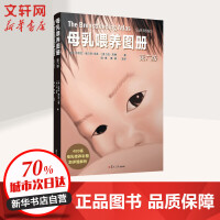 母乳喂养图册 第6版 复旦大学出版社