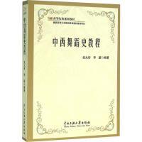 中西舞蹈史教程 中央民族大学出版社