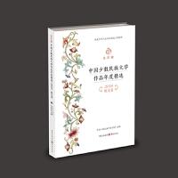金石榴:中国少数民族文学作品年度精选(2018)・散文卷