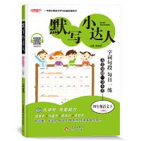 默写小达人 四年级语文(人教版)下(2021春)