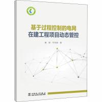 基于过程控制的电网在建工程项目动态管控 中国电力出版社