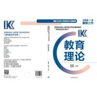 教育理论 全新第17版 高等教育出版社