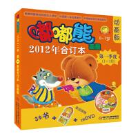 嘟嘟熊画报动画版2012年合订本 第一季度(1-3月)