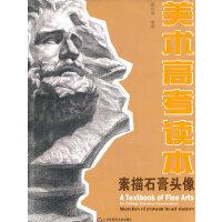 美术高考读本――素描石膏头像