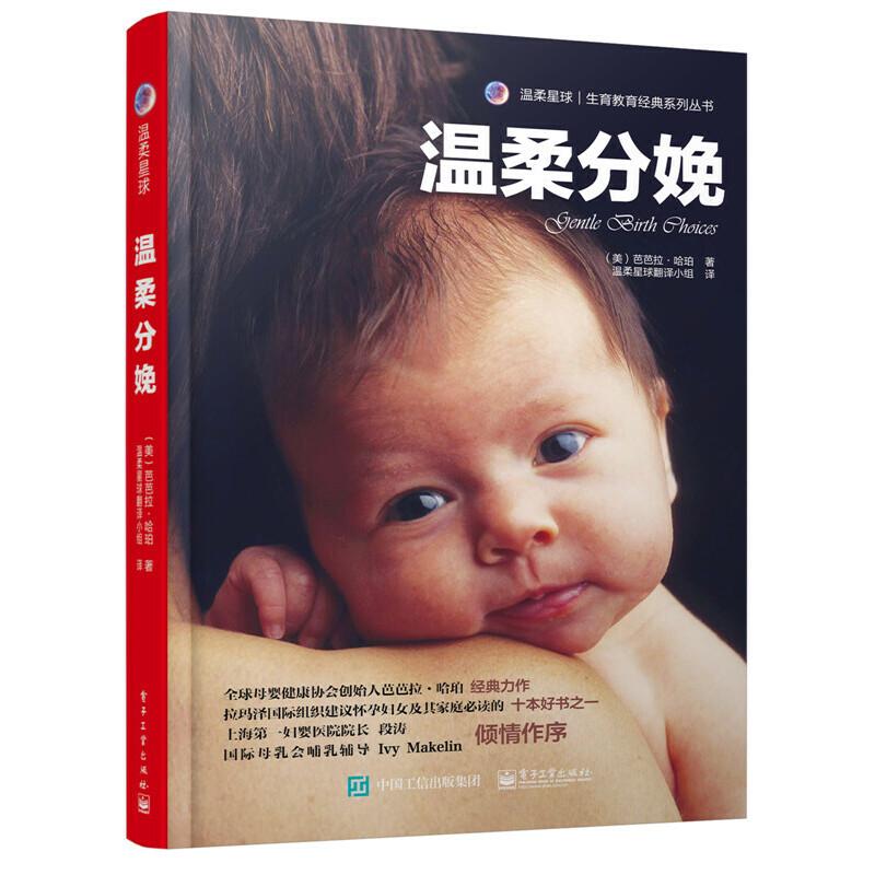 温柔分娩 母婴健康协会创始人芭芭拉?哈珀的经典力作,美国亚马逊长销11年,中文简体版上市不到一年重印5次,国际母乳协会中国负责人Ivy、上海妇婴医院院长段涛联袂力荐!