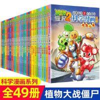 全套49册 植物大战僵尸2科学漫画全集 6-12周岁儿童彩图漫画书 一年级二年级必读课外阅读书籍8-9-10岁 中国少