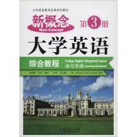新概念大学英语综合教程学习手册 第3册 教育科学出版社