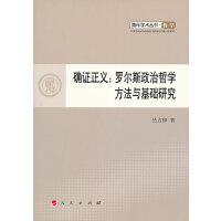 确证正义:罗尔斯政治哲学方法与基础研究―青年学术丛书 哲学