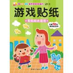 小书童游戏贴纸: 和妈妈去逛街