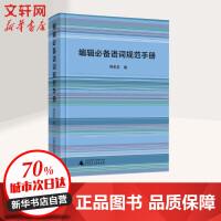 编辑必备语词规范手册 广西师范大学出版社