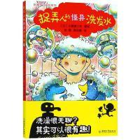 捉弄人的怪异洗发水/阿秀奇幻探险系列 中国和平出版社