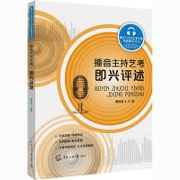 播音主持艺考 即兴评述 中国传媒大学出版社