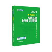 文都教育 谭剑波 2021考研英语一阅读真题长难句精析