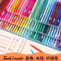 Touch mark水性纤维水彩笔套装绘画勾线笔小清新学生日记手账用笔