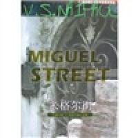 奈保尔核心文集:米格尔街